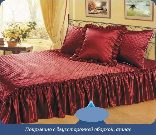 Как сшить покрывало с оборкой на кровать своими руками